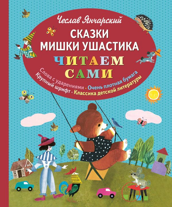 Сказки Мишки Ушастика (ил. З. Рыхлицкого) Янчарский Ч.