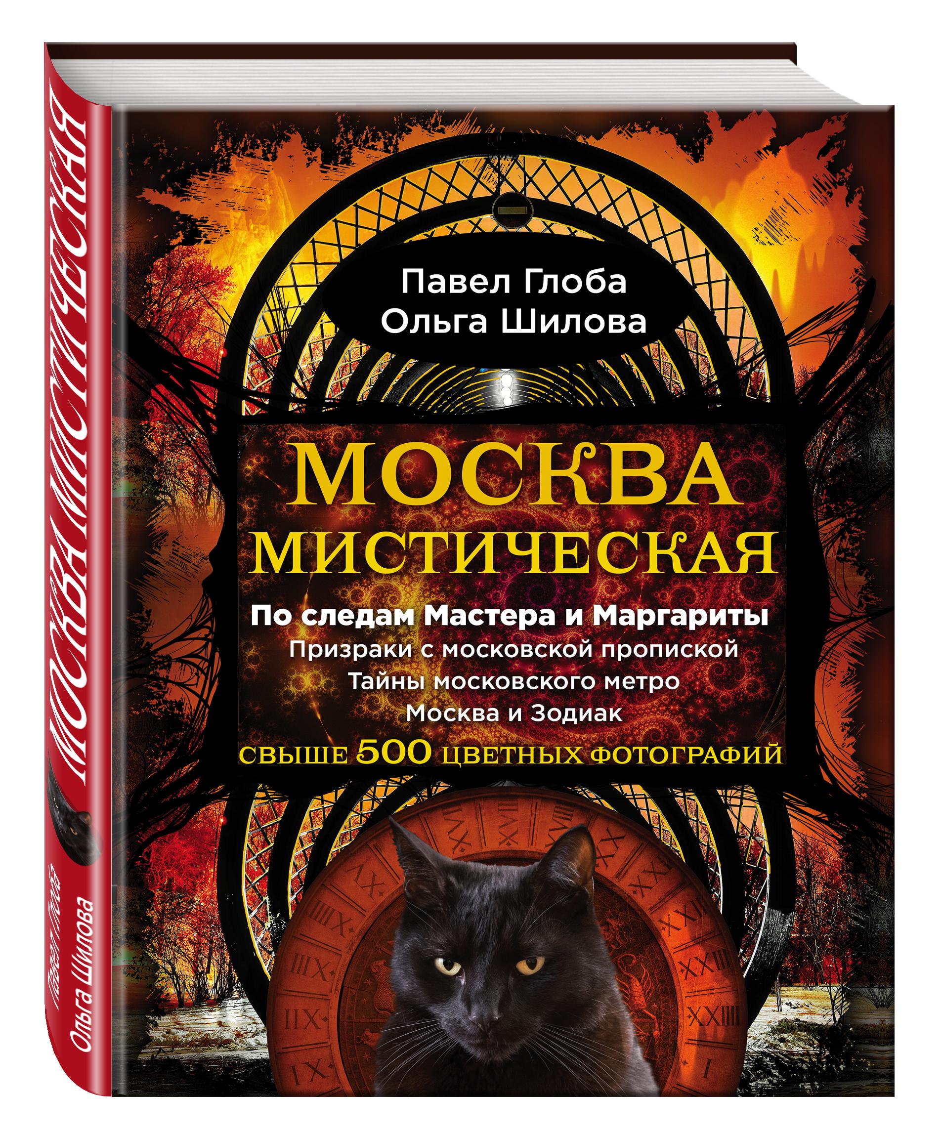 Москва мистическая от book24.ru