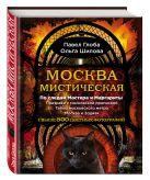Глоба П.П., Шилова О. - Москва мистическая' обложка книги
