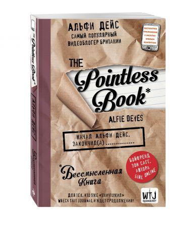 Альфи Дейс - Pointless book (бессмысленная книга) обложка книги