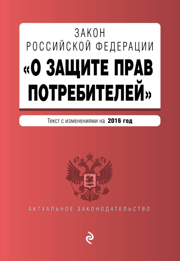 """Закон РФ """"О защите прав потребителей"""" с изм. на 2016 г."""