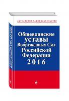 Общевоинские уставы Вооруженных сил Российской Федерации с изм. на 2016 год