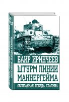 Иринчеев Б. - Штурм линии Маннергейма. Оболганная победа Сталина' обложка книги
