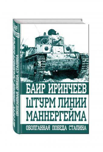 Штурм линии Маннергейма. Оболганная победа Сталина Иринчеев Б.