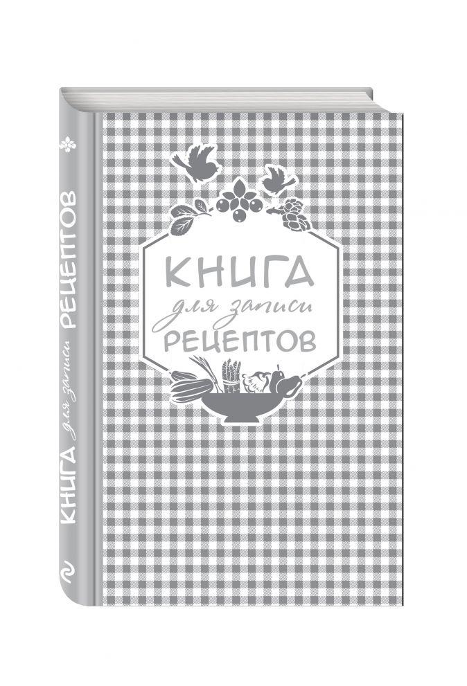 Книга для записи любимых рецептов (серебряная клеточка) а5