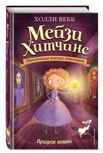 Холли Вебб - Призрак кошки обложка книги