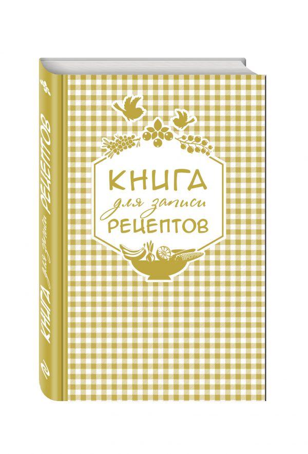 Книга для записи любимых рецептов (золотая клеточка) а5