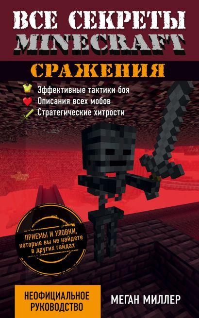 Все секреты Minecraft. Сражения - фото 1