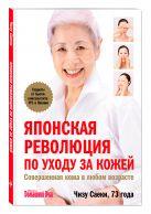 Саеки Ч. - Японская революция по уходу за кожей. Совершенная кожа в любом возрасте' обложка книги