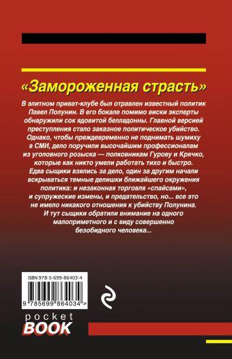 Замороженная страсть Леонов Н.И., Макеев А.В.