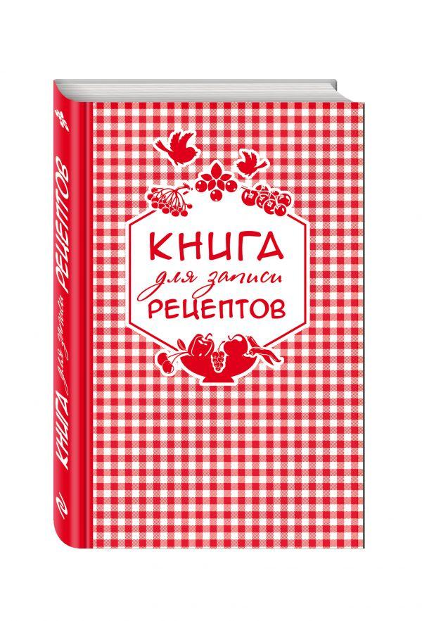 Книга для записи любимых рецептов (красная клеточка) а5