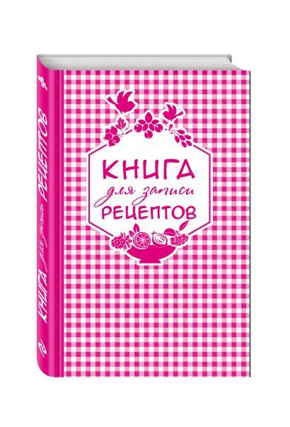 Книга для записи любимых рецептов (розовая клеточка) а5 - фото 1