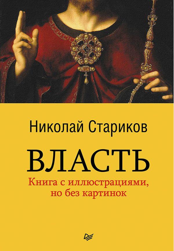Zakazat.ru: Власть. Стариков Н В