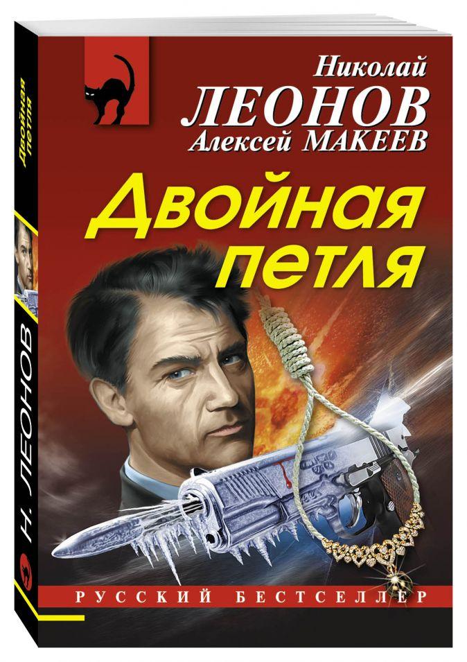 Леонов Н.И., Макеев А.В. - Двойная петля обложка книги