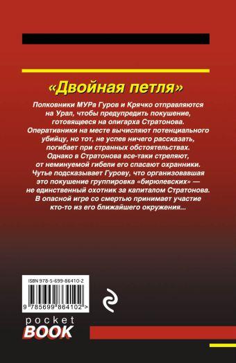 Двойная петля Леонов Н.И., Макеев А.В.