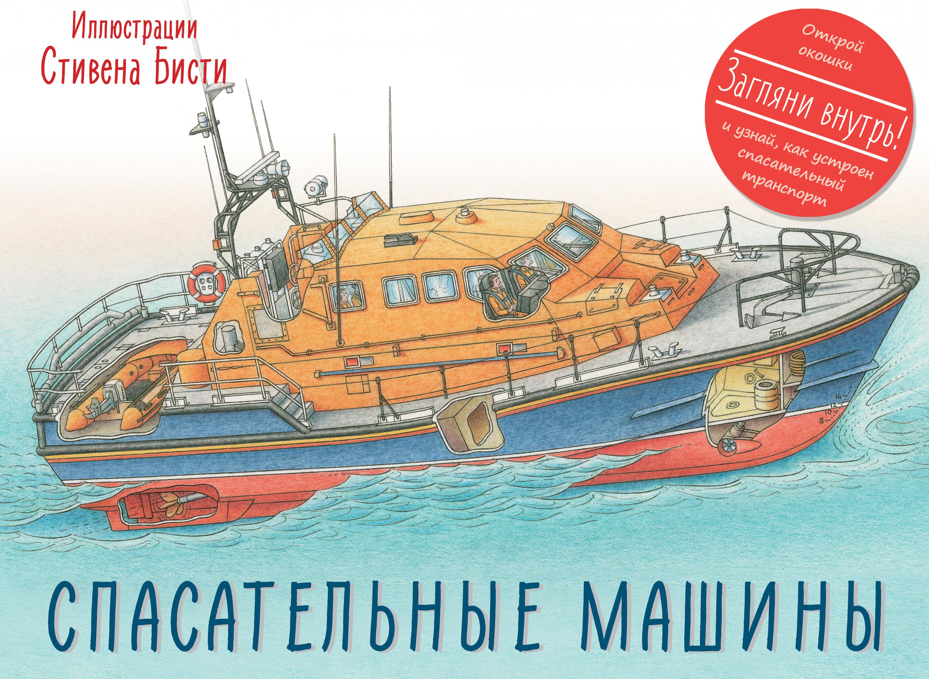 Спасательные машины