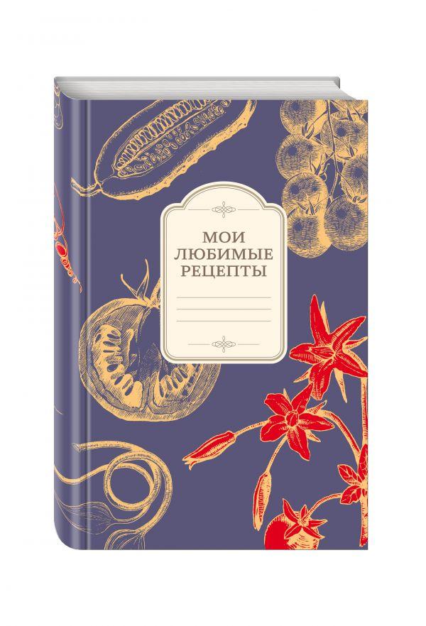 Мои любимые рецепты. Книга для записи рецептов (а5_овощи_сиреневый фон)