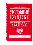 Уголовный кодекс Российской Федерации : текст с изм. и доп. на 1 апреля 2016 г.