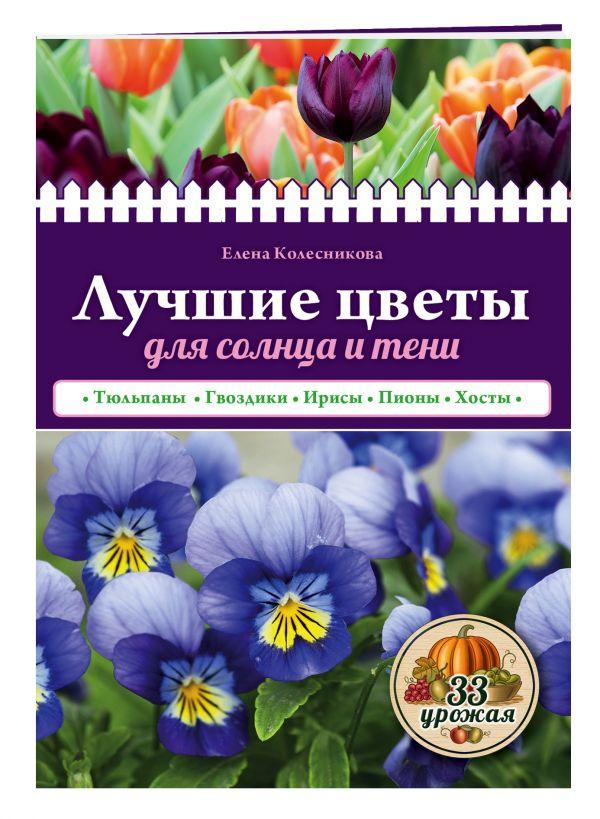 Лучшие цветы для солнца и тени Колесникова Е.Г.
