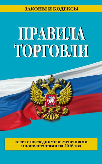Правила торговли: текст с посл. изм. и доп. на 2016 год