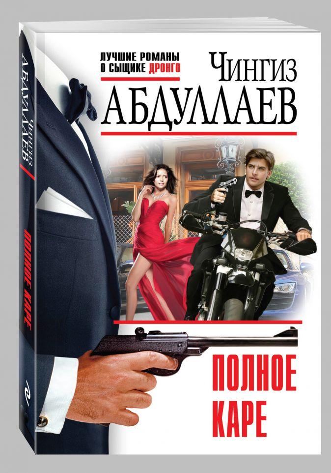 Абдуллаев Ч.А. - Полное каре обложка книги