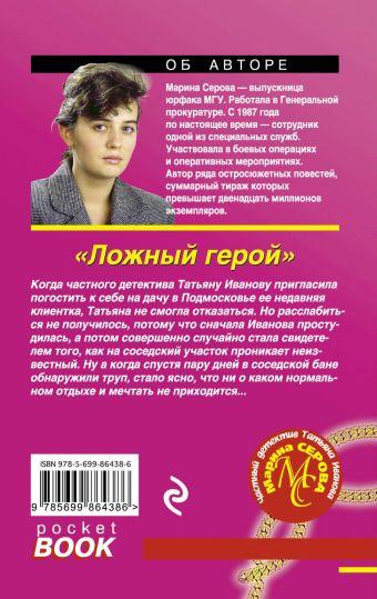 Ложный герой Серова М.С.