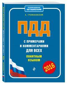 ПДД с примерами и комментариями для всех понятным языком (с изменениями на 2016 год)