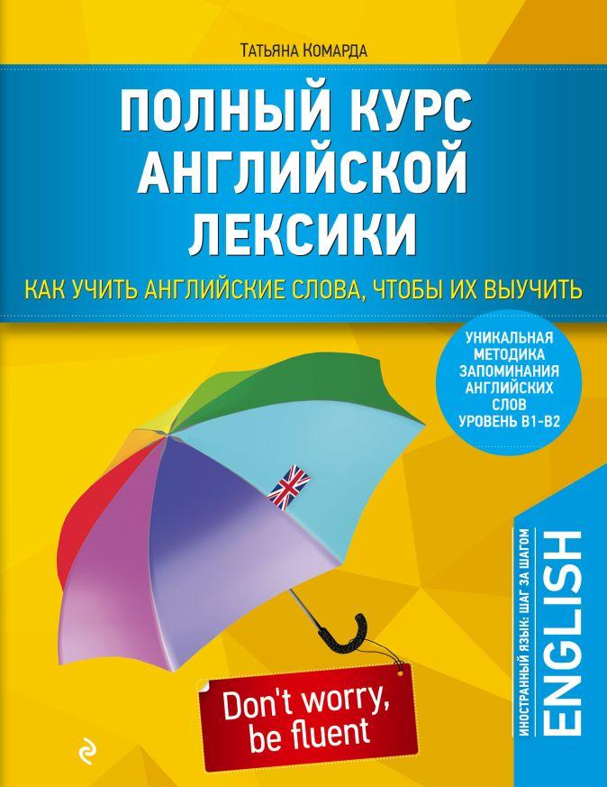 Татьяна Комарда - Полный курс английской лексики. Как учить английские слова, чтобы их выучить. Уникальная методика запоминания английских слов обложка книги