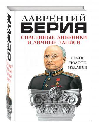 Берия Л.П. - Спасенные дневники и личные записи. Самое полное издание обложка книги