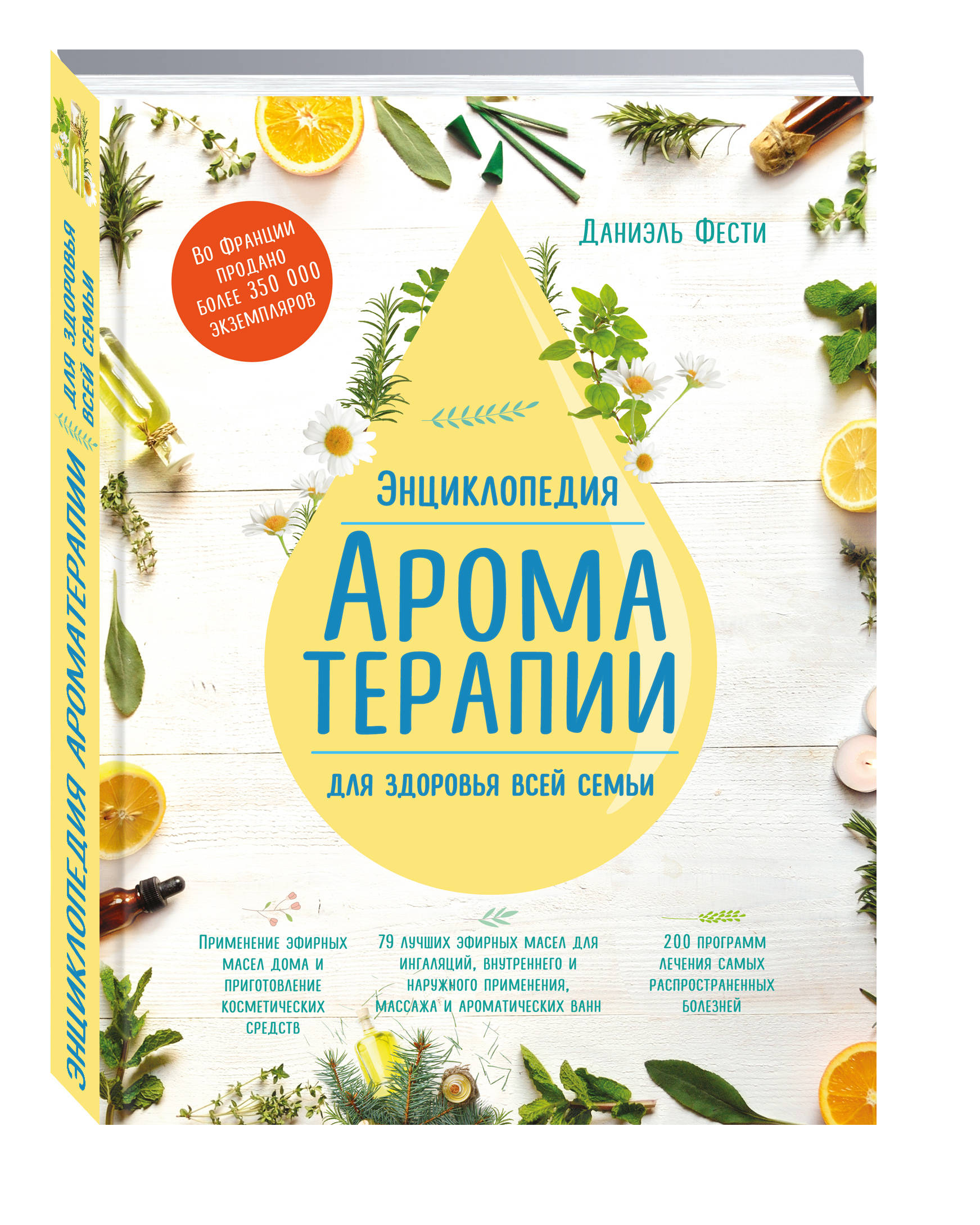 Даниэль Фести Энциклопедия ароматерапии. Для здоровья всей семьи