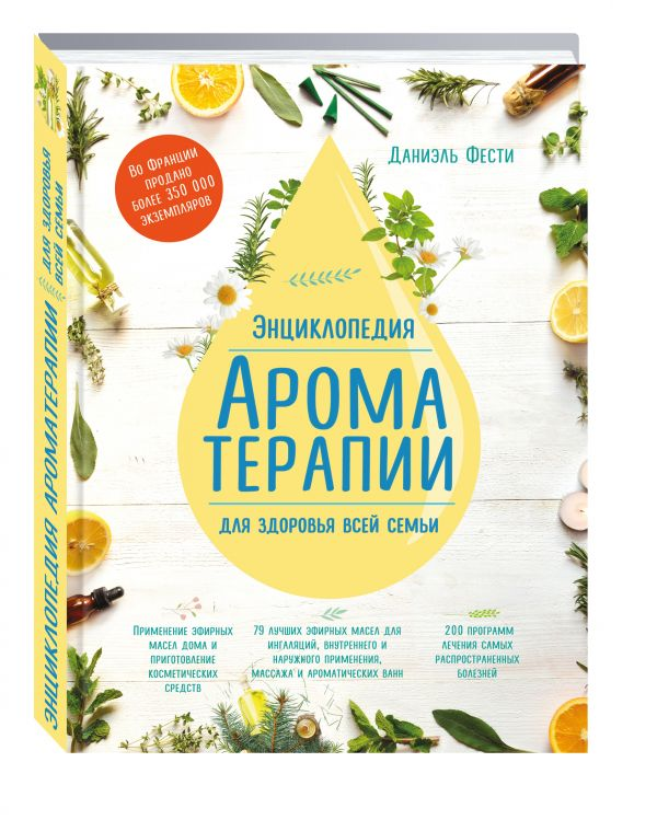 Энциклопедия ароматерапии. Для здоровья всей семьи Даниэль Фести
