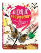 Шауц И. - Дневник вдохновения (интегральный переплет)' обложка книги