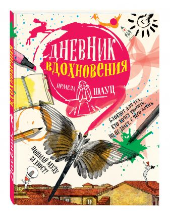 Шауц И. - Дневник вдохновения (интегральный переплет) обложка книги