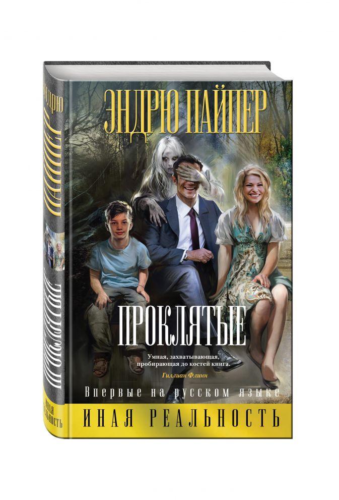 Эндрю Пайпер - Проклятые обложка книги
