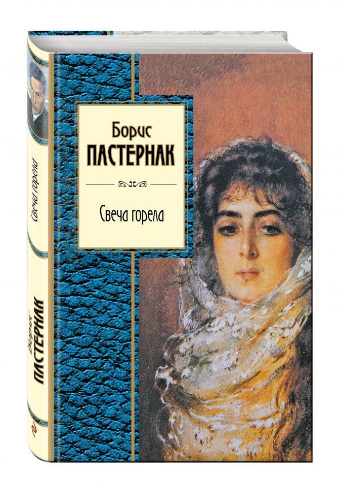 Борис Пастернак - Свеча горела обложка книги
