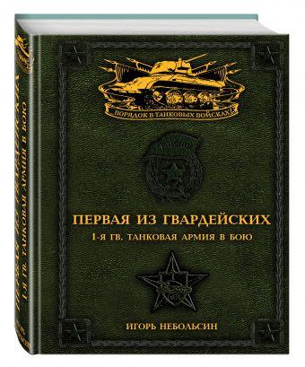 Первая из Гвардейских. 1-я танковая армия в бою Небольсин И.В.