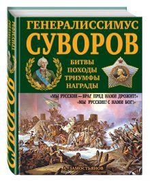 """Генералиссимус Суворов. """"Мы русские - враг пред нами дрожит!"""""""