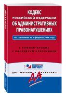 Кодекс Российской Федерации об административных правонарушениях. По состоянию на 5 февраля 2016 года. С комментариями к последним изменениям