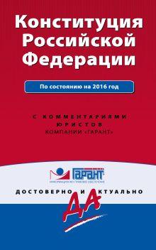 Конституция Российской Федерации с изменениями на 2016 г. С комментариями юристов