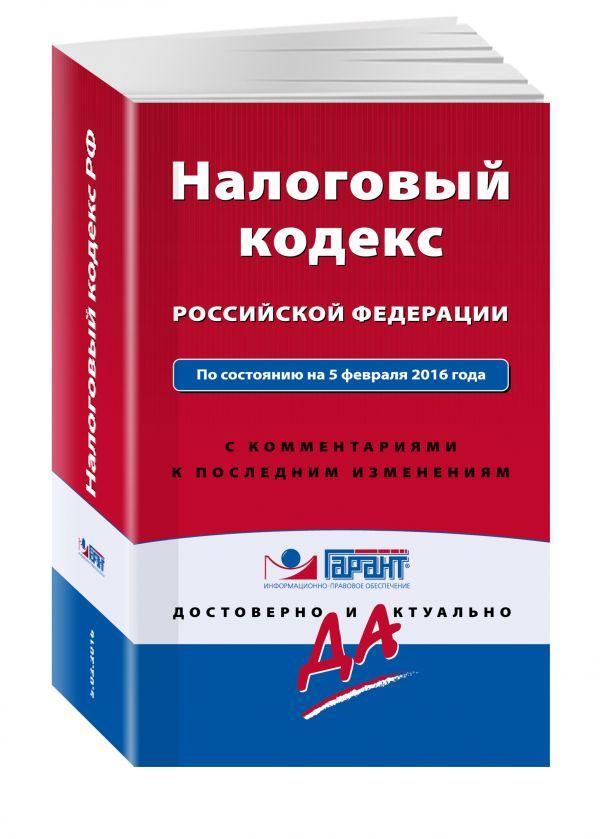 Налоговый кодекс РФ. По состоянию на 5 февраля 2016 года. С комментариями к последним изменениям