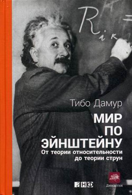 Дамур Т. - Мир по Эйнштейну: От теории относительности до теории струн обложка книги
