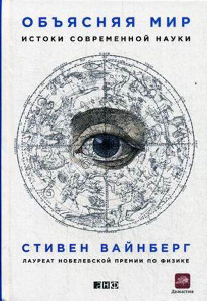 Объясняя мир: Истоки современной науки - фото 1