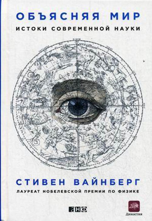 купить Вайнберг С. Объясняя мир: Истоки современной науки по цене 520 рублей