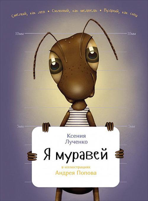 Я муравей Лученко К.