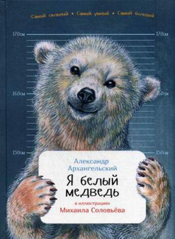 Я белый медведь Архангельский А.
