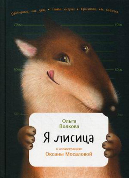 Я лисица Волкова О.