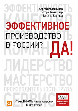 Колесников С. - Эффективное производство в России? Да! обложка книги