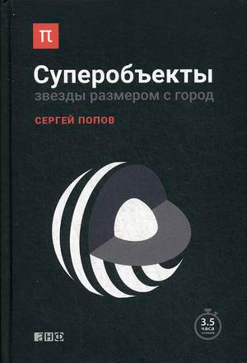 Попов С. - Суперобъекты: Звезды размером с город обложка книги