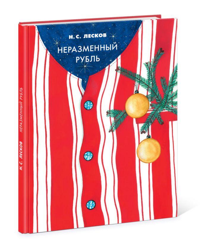 Лесков Н.С. - Неразменный рубль обложка книги
