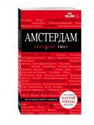 Крузе М.А. - Амстердам. 3-е изд., испр. и доп.' обложка книги